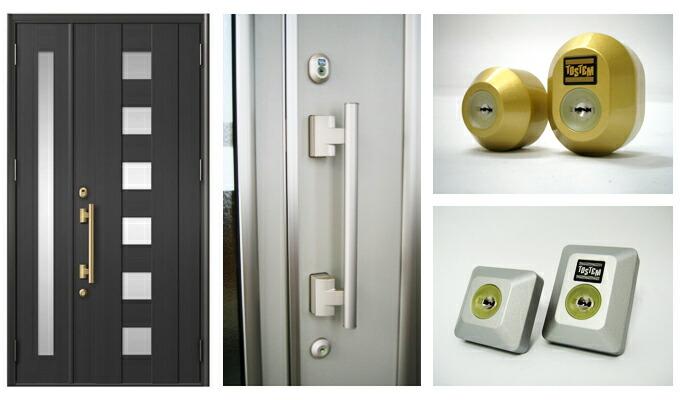 TOSTEM 玄関ドア 取替えシリンダーの探し方