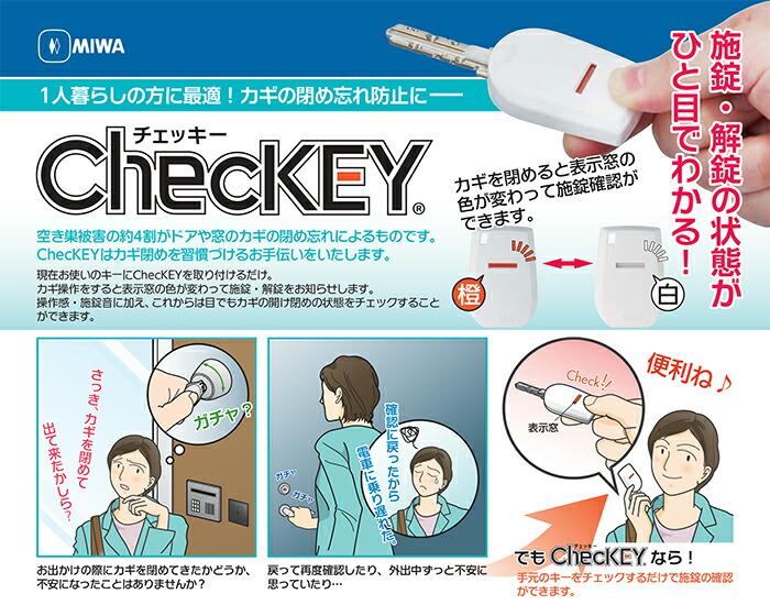 MIWA チェッキー 施解錠状態がひと目でわかるキーカバー