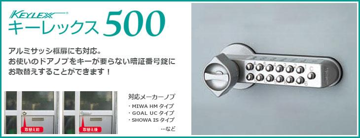 デジタルロック キーレックス500