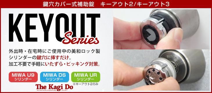 FUKI キーアウト3 鍵穴カバー式補助錠