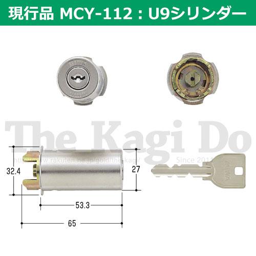 現行品 MCY-112