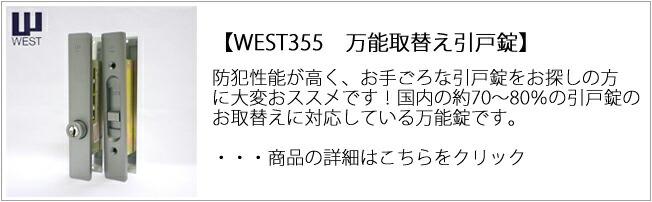 WEST355万能取替え引戸錠