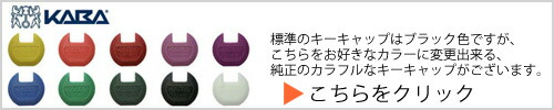 KabaStarシリーズ用 キーキャップ