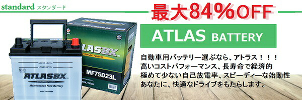 ATLASバッテリー