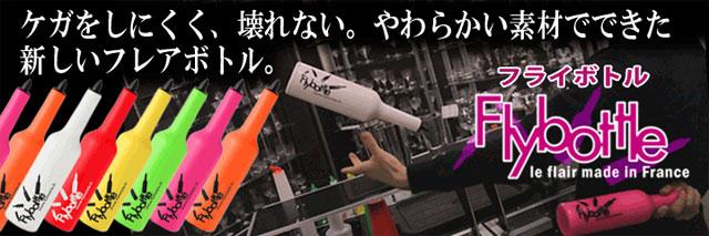 フライボトルトレーニング フレア練習用ボトル フレアバーテンディング