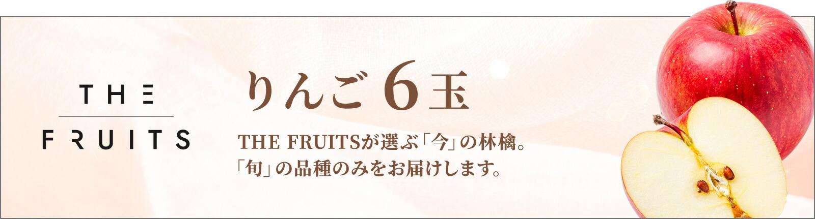 林檎 6玉