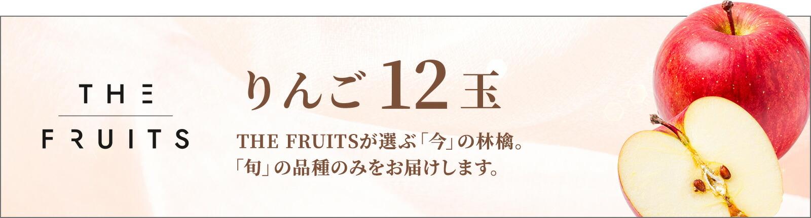 林檎 12玉
