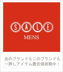 MENS SALEはコチラ!!