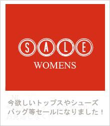 WOMENS SALEはコチラ*