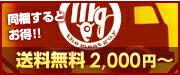 2000円〜