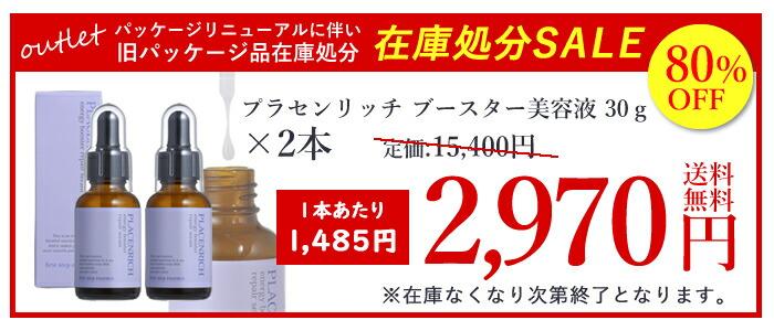 【在庫処分セール】プラセンリッチ ブースター美容液