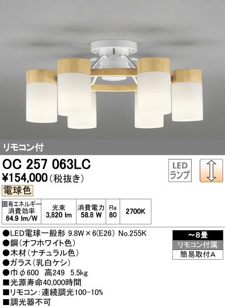 oc257063lc