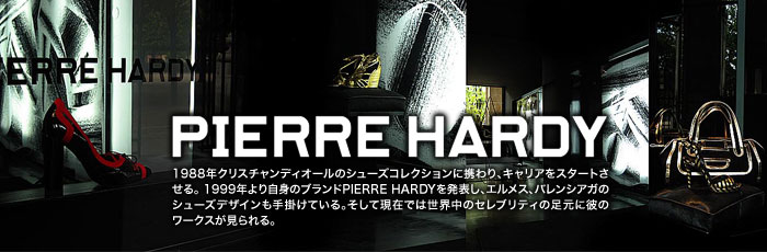 PIERRE,HARDY,ピエールアルディ,正規,通販