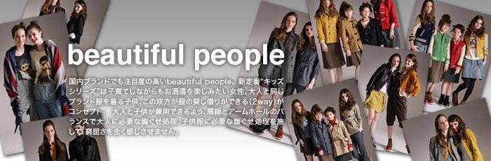 beautiful,people,ビューティフルピープル,正規,通販