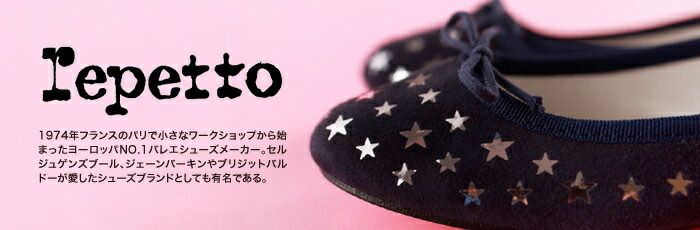 repetto,レペット,正規,通販