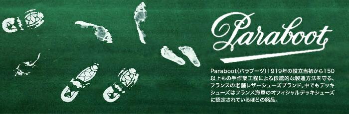 Paraboot,パラブーツ,正規,通販