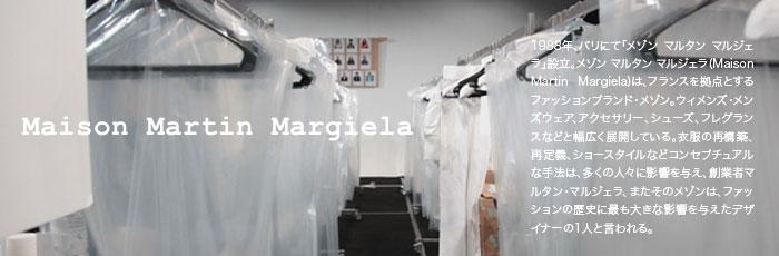Maison,Martin,Margiela,メゾンマルタンマルジェラ,マルタンマルジェラ,正規,通販