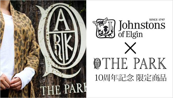 ジョンストンズ THE PARK10周年