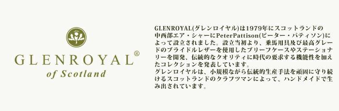 GLENROYAL,グレンロイヤル,正規,通販