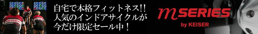 自宅で本格フィットネス大特集!KEISER/カイザー mシリーズ限定特価!