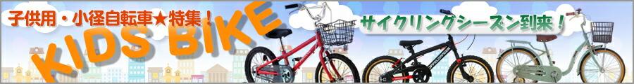子供用・小径自転車特集!★子供は風の子!元気な子♪