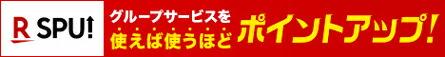 【楽天市場】SPU(スーパーポイントアッププログラム)|いつでもポイント最大14倍
