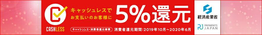 【楽天市場】キャッシュレスポイント還元!クレジットカード決済で楽天市場のお買い物が5%還元