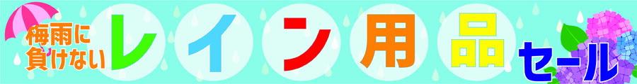 梅雨備えは万全に♪★風よけ・レイングッズフェア!