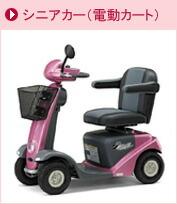 シニアカー(電動カート)
