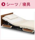 シーツ・寝具