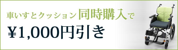 車いすと、車椅子専用セラピークッションを同時購入で3000円引きキャンペーン
