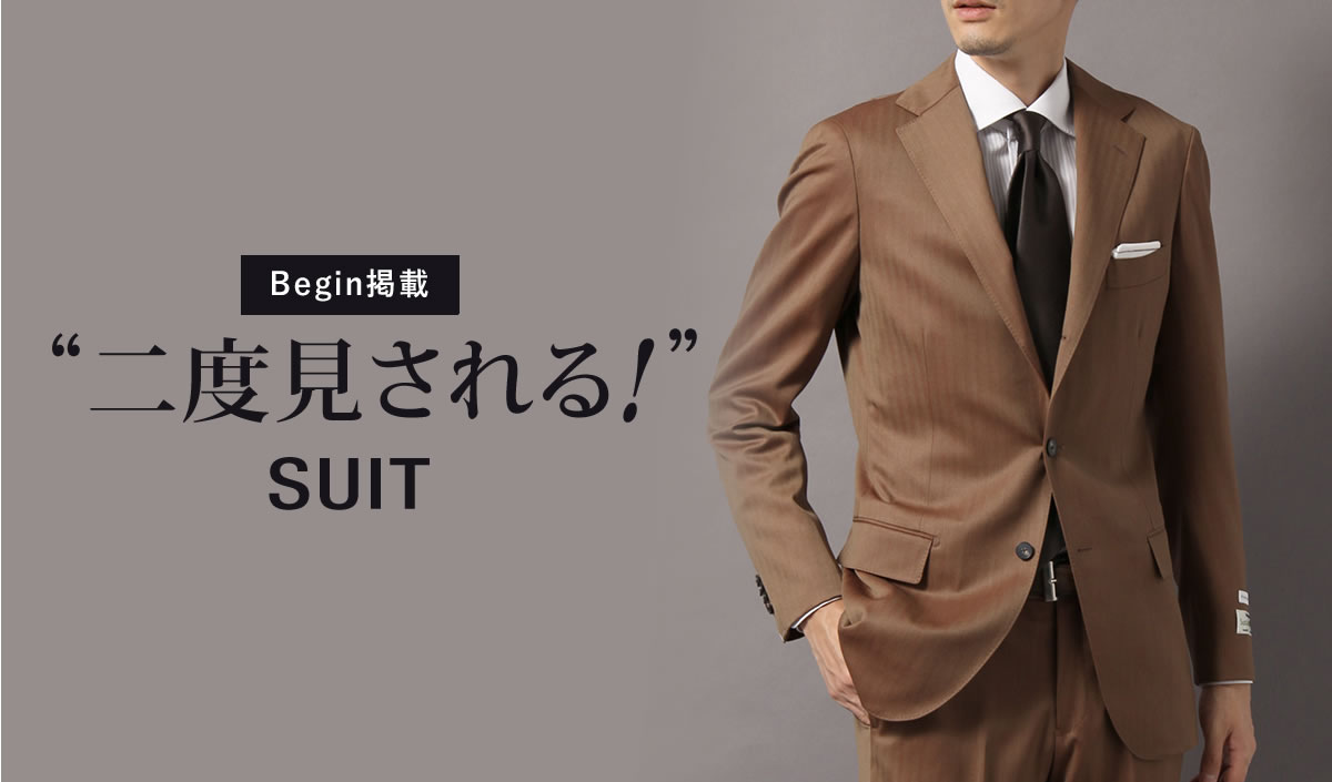 [Begin掲載]二度見されるスーツ