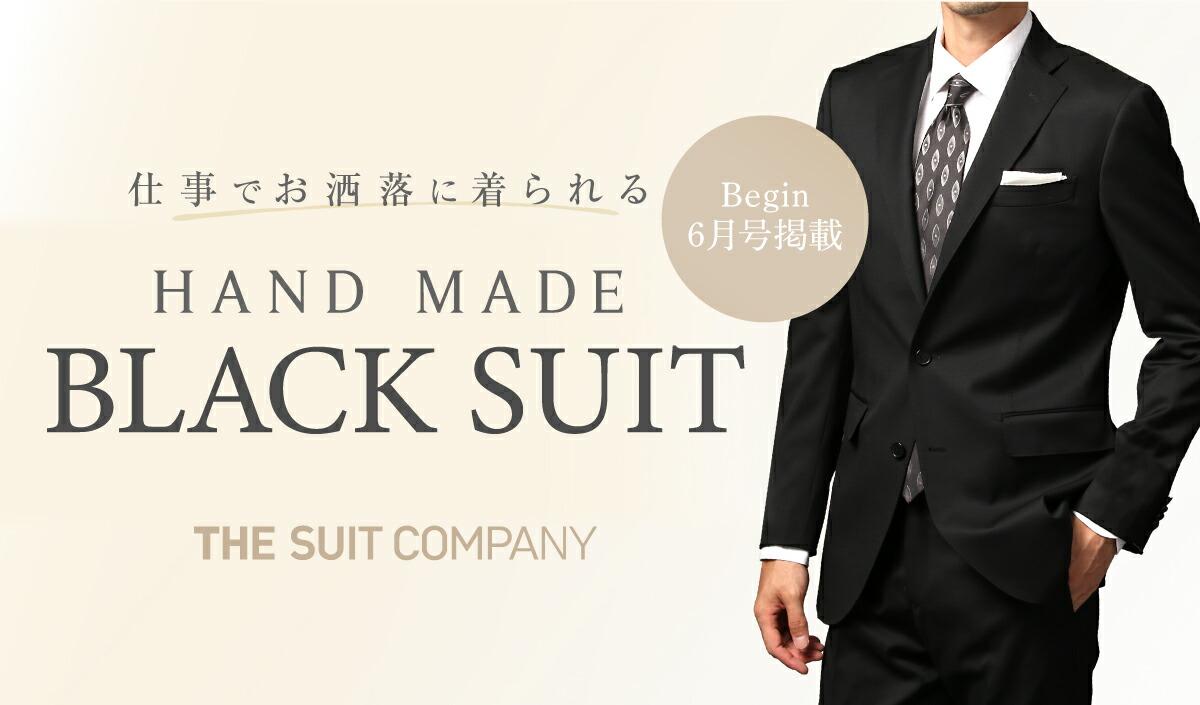 Begin6月号スーツ