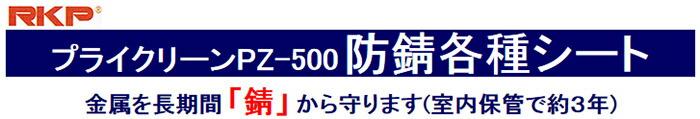 防錆シート プライクリーンPZ-500