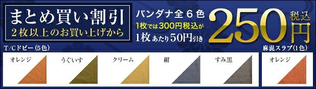 【バンダナ6色展開】 まとめ買い割引! 2枚以上でお得に!