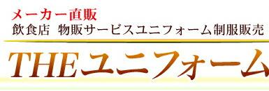 メーカー直販 飲食店物販サービスユニホーム制服販売 THE ユニホーム楽天市場店 Produced by PINELAPI