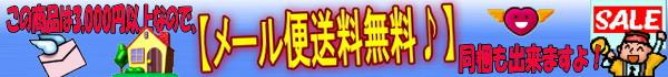 ・合計3,000円以上お買い上げでネコポス送料無料♪