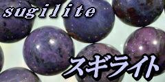 ◆スギライト(sugilite 杉石 すぎいし)天然石 ビーズ◆