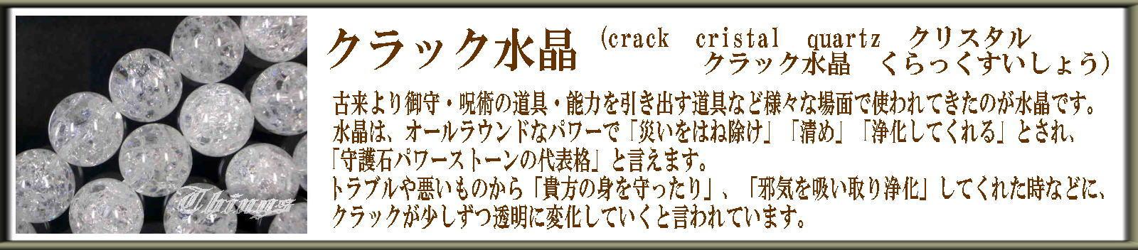 ◆クラック水晶 crack cristal quartz クリスタル くらっくすいしょう◆