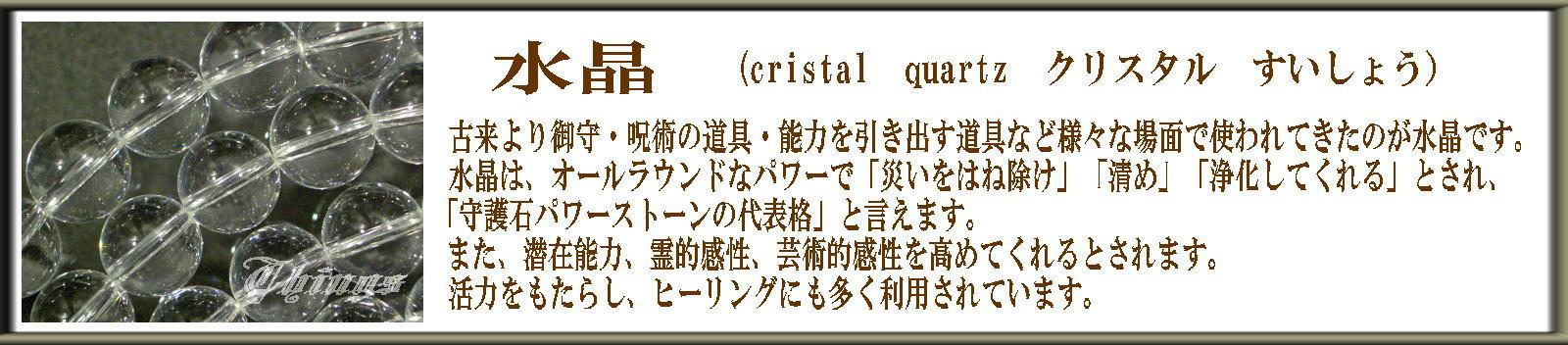 ◆水晶 cristal quartz クリスタル すいしょう◆