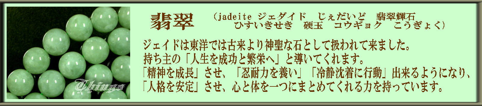 ◆翡翠 jadeite ジェダイド じぇだいど 翡翠輝石 ヒスイキセキ ひすいきせき 硬玉 コウギョク こうぎょく◆
