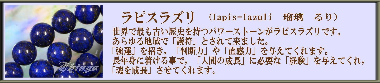 ◆ラピスラズリ lapis-lazuli 瑠璃 るり◆