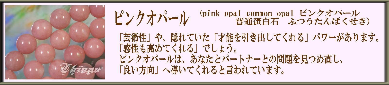 ◆ピンクオパール pink opal common opal ピンクオパール 普通蛋白石 ふつうたんぱくせき◆