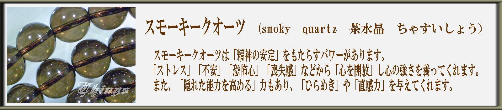 ◆スモーキークオーツ smoky quartz 茶水晶 ちゃすいしょう◆