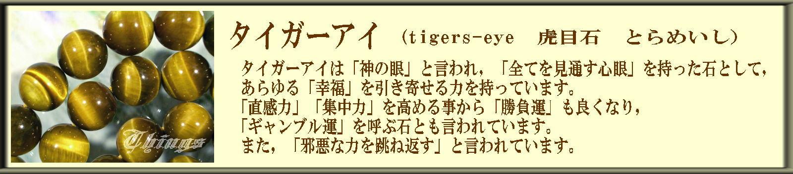 ◆タイガーアイ tigers-eye 虎目石 とらめいし◆