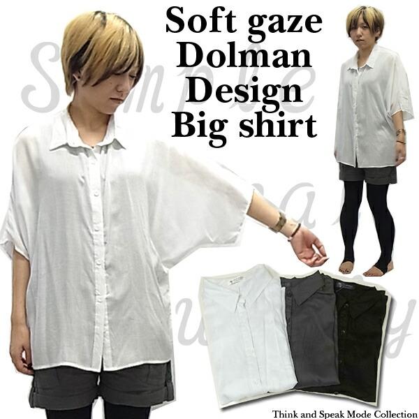 ふんわりガーゼドルマンゆったりシャツ