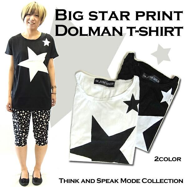 パッと目を引くビックなスター星プリントビックTシャツ
