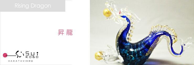 博多びーどろ粋工房楽天市場店 昇龍 ガラス細工の龍の置物