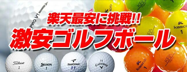 激安ゴルフボール特集〜楽天最安値に挑戦