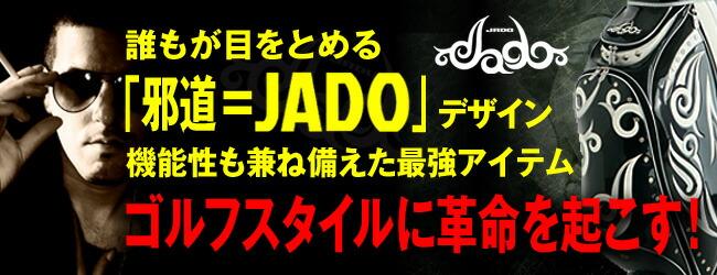 jado(ジャドゴルフ)